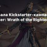 Стартовала Kickstarter-кампания Pathfinder: Wrath of the Righteous