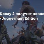 State of Decay 2 получит новое издание Juggernaut Edition