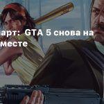 Steam-чарт: GTA 5 снова на первом месте