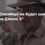 Стивен Спилберг не будет снимать «Индиана Джонс 5»