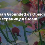 Сурвайвал Grounded от Obsidian получил страницу в Steam