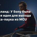Том Холланд: У Sony была отличная идея для выхода Человека-паука из MCU