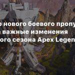 Трейлер нового боевого пропуска и самые важные изменения четвертого сезона Apex Legends