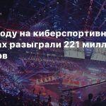 В 2019 году на киберспортивных турнирах разыграли 221 миллион долларов