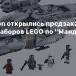 В Amazon открылись предзаказы новых наборов LEGO по «Мандалорцу»