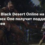 В марте Black Desert Online на PS4 и Xbox One получит поддержку кроссплея