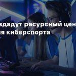 В РФ создадут ресурсный центр развития киберспорта