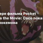 В трейлере фильма Pocket Monsters the Movie: Coco показали нового покемона