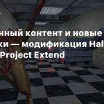 Вырезанный контент и новые механики — модификация Half-Life Source: Project Extend