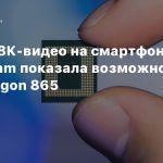 Запись 8K-видео на смартфон — Qualcomm показала возможности Snapdragon 865