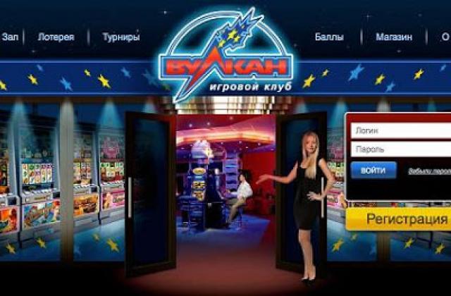Казино вулкан игровые автоматы онлайн интернет клуб онлайн казино на условные