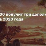 Anno 1800 получит три дополнения до конца 2020 года