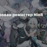Анонсирован ремастер NieR