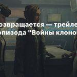 Асока возвращается — трейлер нового эпизода «Войны клонов»