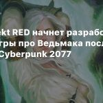 CD Projekt RED начнет разработку новой игры про Ведьмака после релиза Cyberpunk 2077