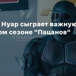 Черный Нуар сыграет важную роль во втором сезоне «Пацанов»