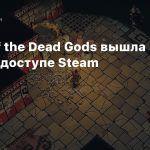 Curse of the Dead Gods вышла в раннем доступе Steam