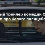 Дебютный трейлер комедии Coffee & Kareem про белого полицейского