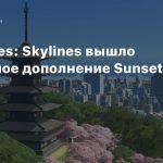 Для Cities: Skylines вышло солнечное дополнение Sunset Harbour