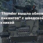 Для War Thunder вышло обновление «Ярость викингов» с шведской бронетехникой