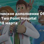 Экологическое дополнение Off the Grid для Two Point Hospital выйдет 18 марта