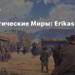 Фантастические Миры: Erikas Perl