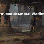 Фантастические миры: Wadim Kashin