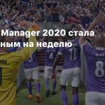 Football Manager 2020 стал бесплатным на неделю
