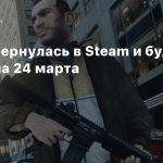 GTA IV вернулась в Steam и будет доступна 24 марта