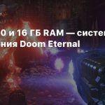 GTX 1080 и 16 ГБ RAM — системные требования Doom Eternal