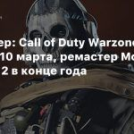 Инсайдер: Call of Duty Warzone выйдет 10 марта, ремастер Modern Warfare 2 в конце года