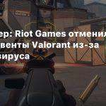 Инсайдер: Riot Games отменила пресс-ивенты Valorant из-за коронавируса
