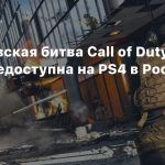Королевская битва Call of Duty будет недоступна на PS4 в России