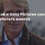 Майкл Бэй и Sony Pictures снова будут работать вместе