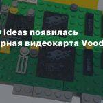 На LEGO Ideas появилась легендарная видеокарта Voodoo 3D
