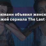 Нил Дракманн объявил женских персонажей сериала The Last of Us
