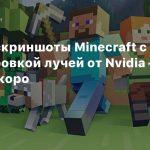 Новые скриншоты Minecraft с трассировкой лучей от Nvidia — релиз скоро