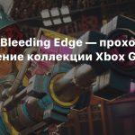 Оценки Bleeding Edge — проходное пополнение коллекции Xbox Game Pass
