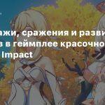 Персонажи, сражения и развитие навыков в геймплее красочной RPG Genshin Impact