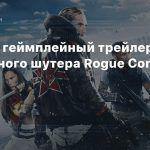 Первый геймплейный трейлер командного шутера Rogue Company