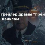 Первый трейлер драмы «Грейхаунд» с Томом Хэнксом