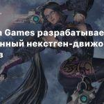 Platinum Games разрабатывает собственный некстген-движок для экшенов