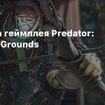 Полчаса геймплея Predator: Hunting Grounds