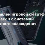 Представлен игровой смартфон Black Shark 3 с системой жидкостного охлаждения