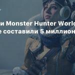 Продажи Monster Hunter World: Iceborne составили 5 миллионов копий
