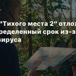 Прокат «Тихого места 2» отложили на неопределенный срок из-за коронавируса
