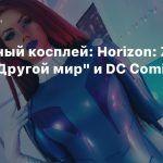 Пятничный косплей: Horizon: Zero Dawn, «Другой мир» и DC Comics