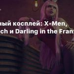 Пятничный косплей: X-Men, Overwatch и Darling in the Franxx