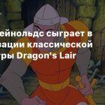 Райан Рейнольдс сыграет в экранизации классической видеоигры Dragon's Lair