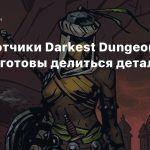 Разработчики Darkest Dungeon 2 пока не готовы делиться деталями игры